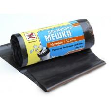 Пакеты для мусора «Бабочка», 20 л, 45х52 см, 1 рулон ( 30штук )